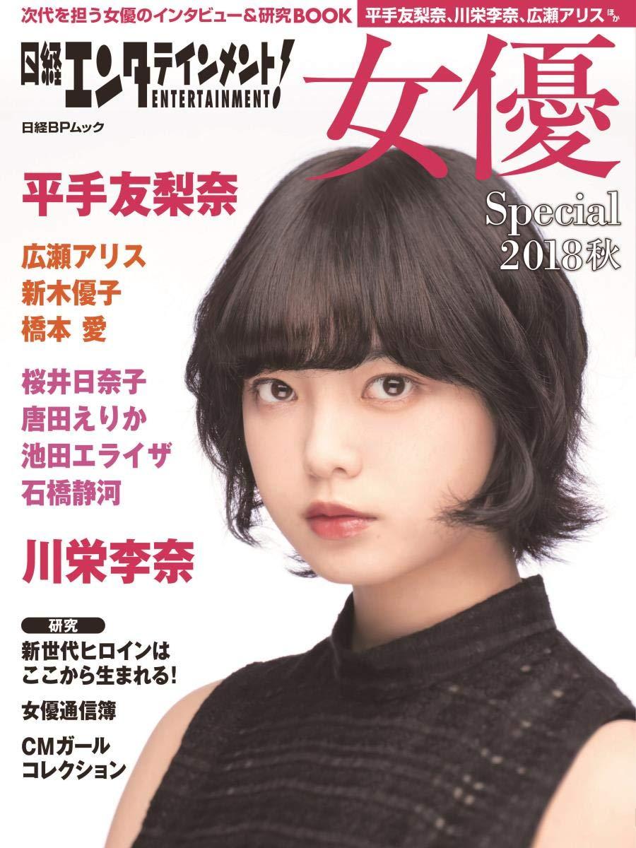 日経エンタテインメント! 女優Special 2018秋