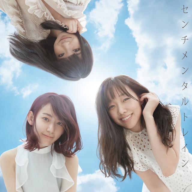 AKB48 53rdシングル「センチメンタルトレイン」