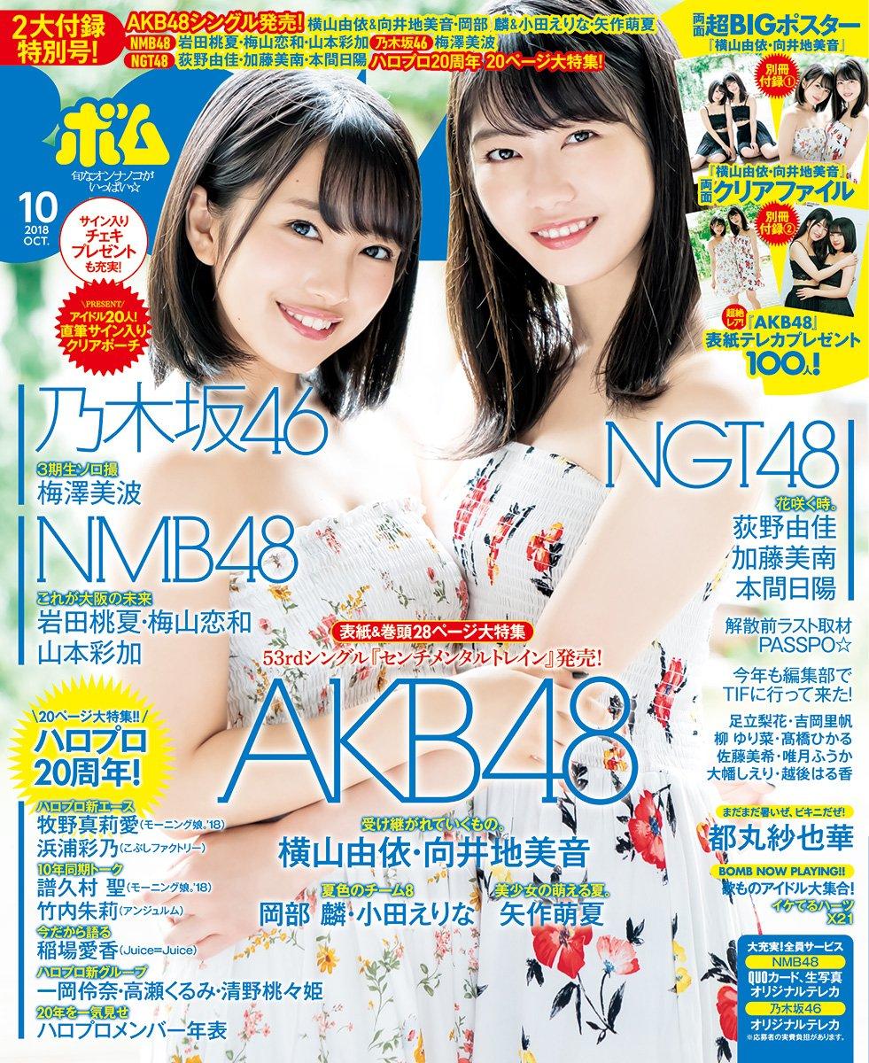AKB48横山由依×向井地美音「BOMB 2018年10月号」表紙&巻頭グラビア! [9/7発売]
