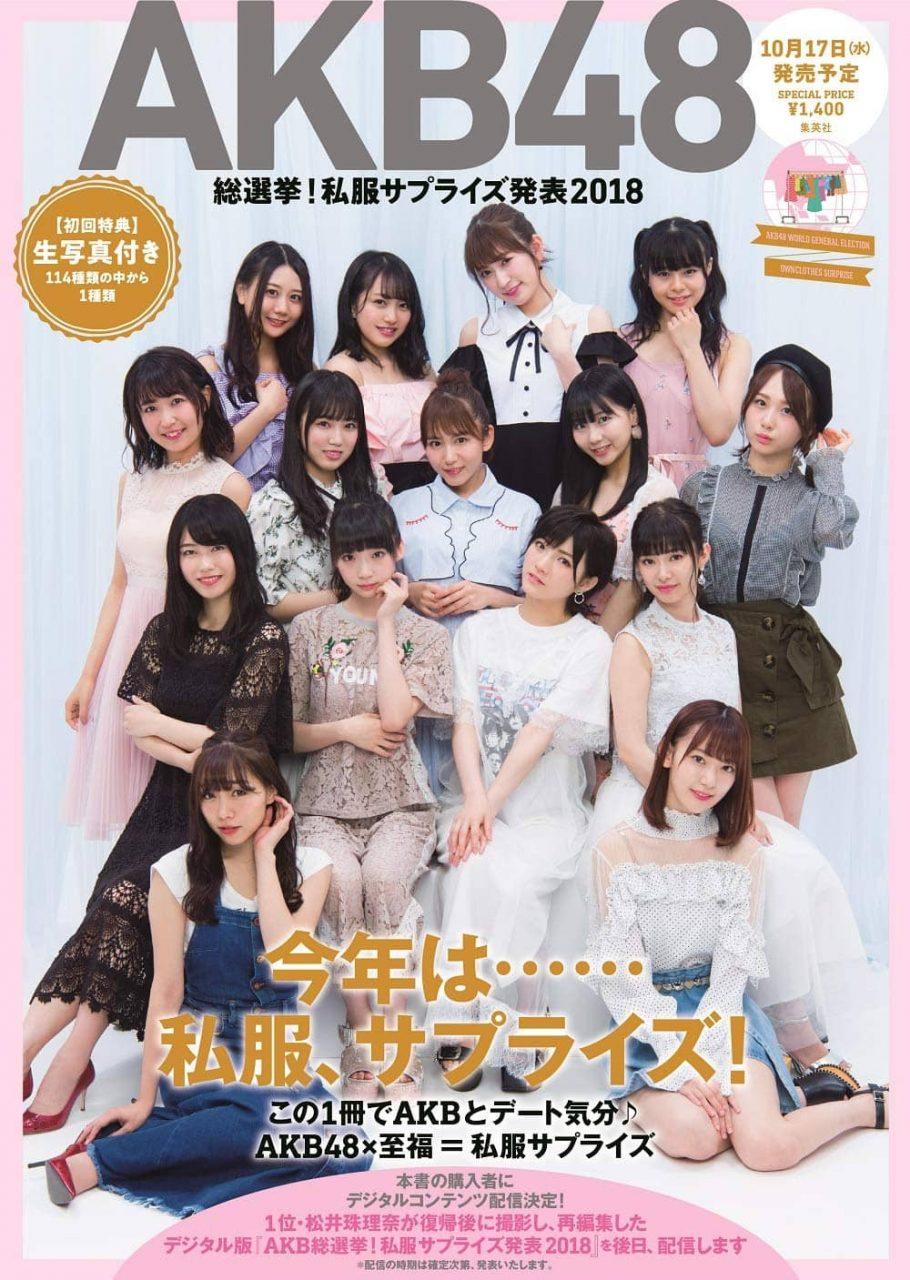 【予約開始】「AKB48総選挙!私服サプライズ発表2018」10/17発売決定!