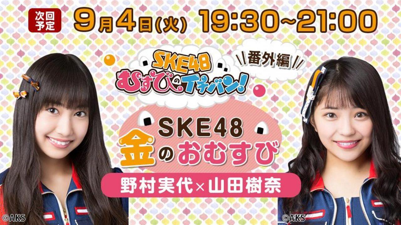 SHOWROOM「SKE48金のおむすび」出演:野村実代・山田樹奈 [9/4 19:30~]