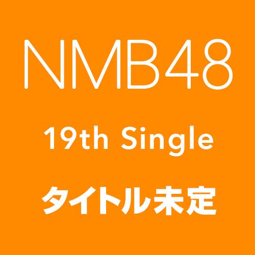 NMB48 19thシングル「タイトル未定」