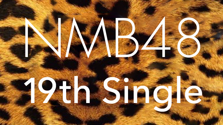 NMB48 19thシングル 選抜メンバー発表!センターは山本彩!