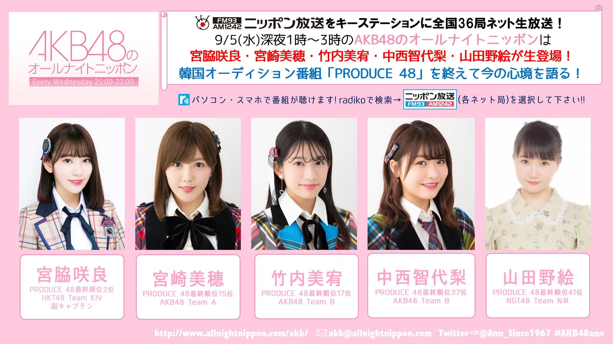 AKB48のオールナイトニッポン」出演:宮脇咲良・宮崎美穂・中西智代梨 ...