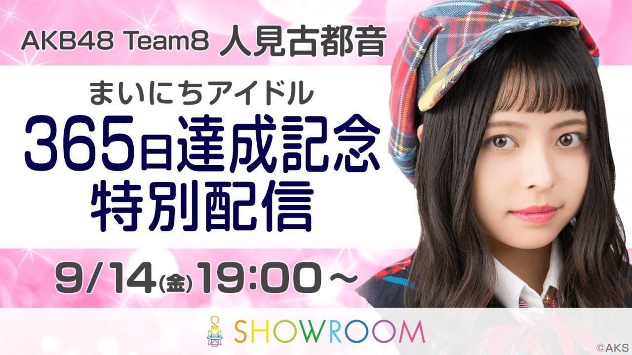 SHOWROOM「AKB48 チーム 8 人見古都音 毎日アイドル 365日達成記念特別配信」 [9/14 19:00〜]