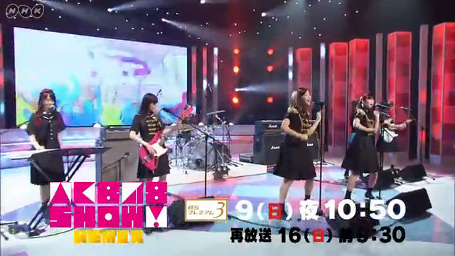 「AKB48SHOW! REMIX 2018」#5:アコースティック曲・バンド曲特集! [9/9 22:50~]