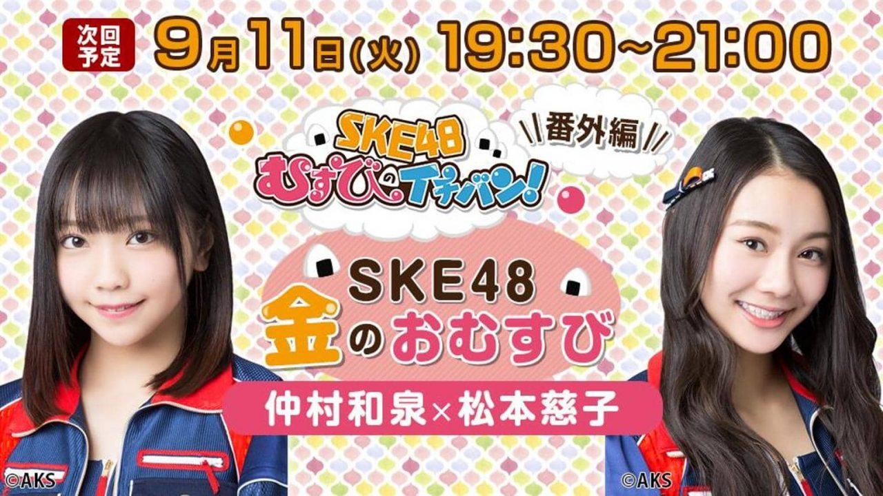 SHOWROOM「SKE48金のおむすび」出演:仲村和泉・松本慈子 [9/11 19:30~]