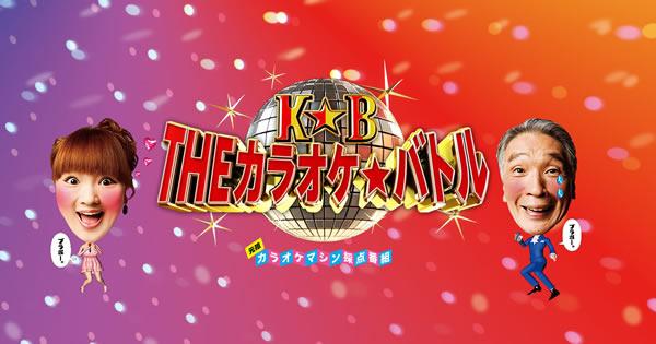SKE48 須田亜香里が「THEカラオケ★バトル」に出演!U-12夏の歌うま頂上決戦!