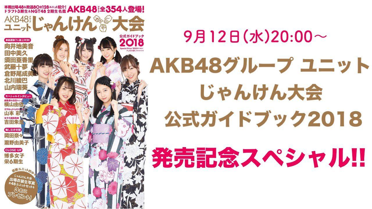 SHOWROOM「AKB48グループユニットじゃんけん大会公式ガイドブック2018発売記念SP」 [9/12 20:00〜]