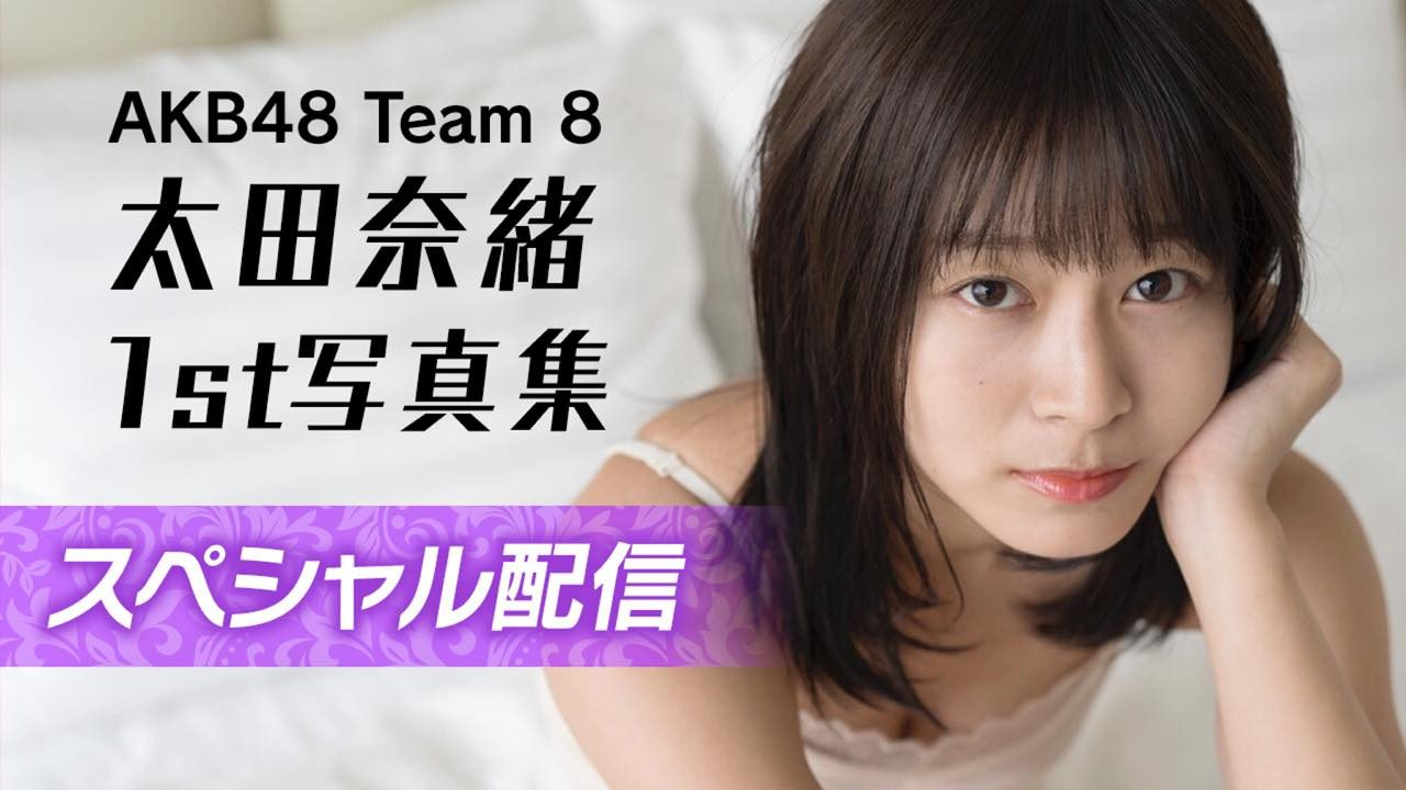 SHOWROOM「AKB48 チーム8 太田奈緒 1st写真集 タイトル発表SP」 [9/13 22:00〜]