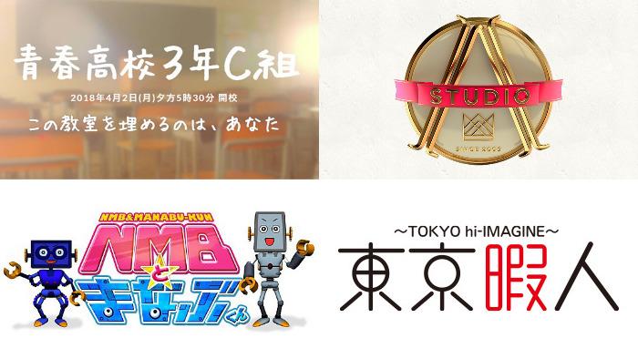2018年9月14日(金)のテレビ出演・リリース情報
