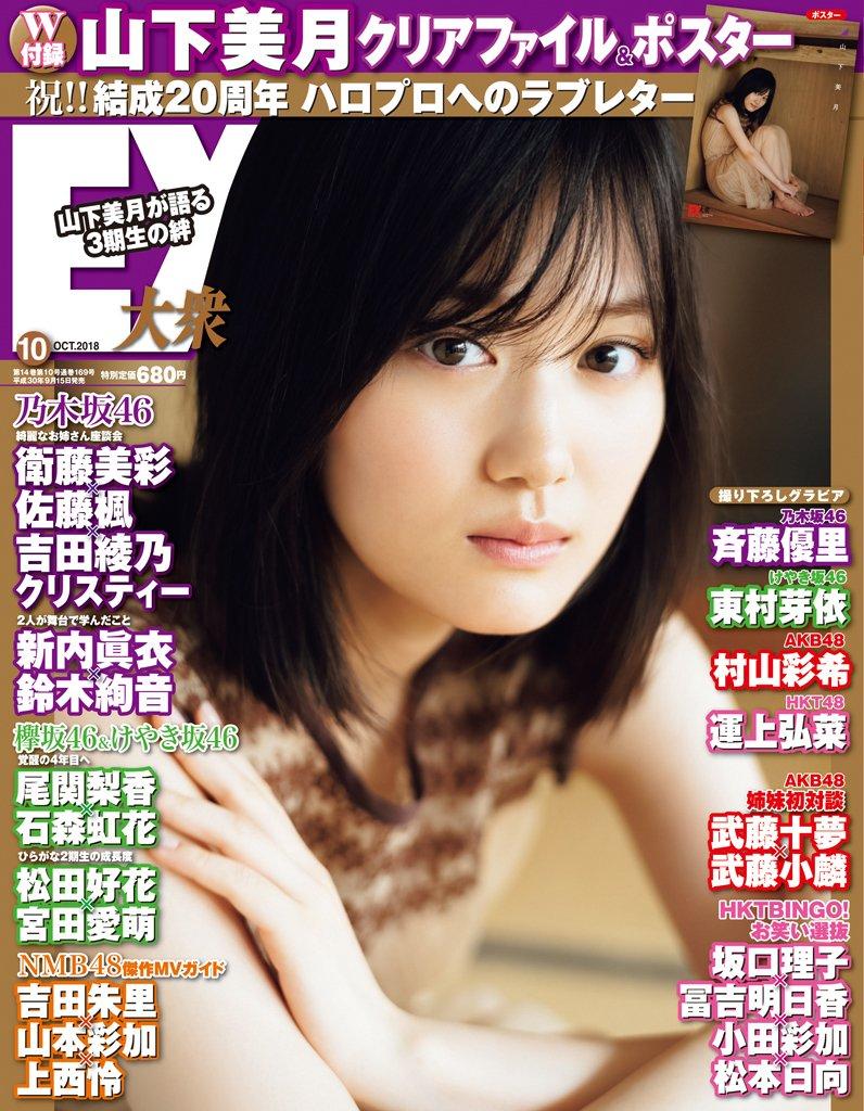 「EX大衆 2018年10月号」グラビア:AKB48村山彩希、HKT48運上弘菜、北原里英 ほか [9/15発売]