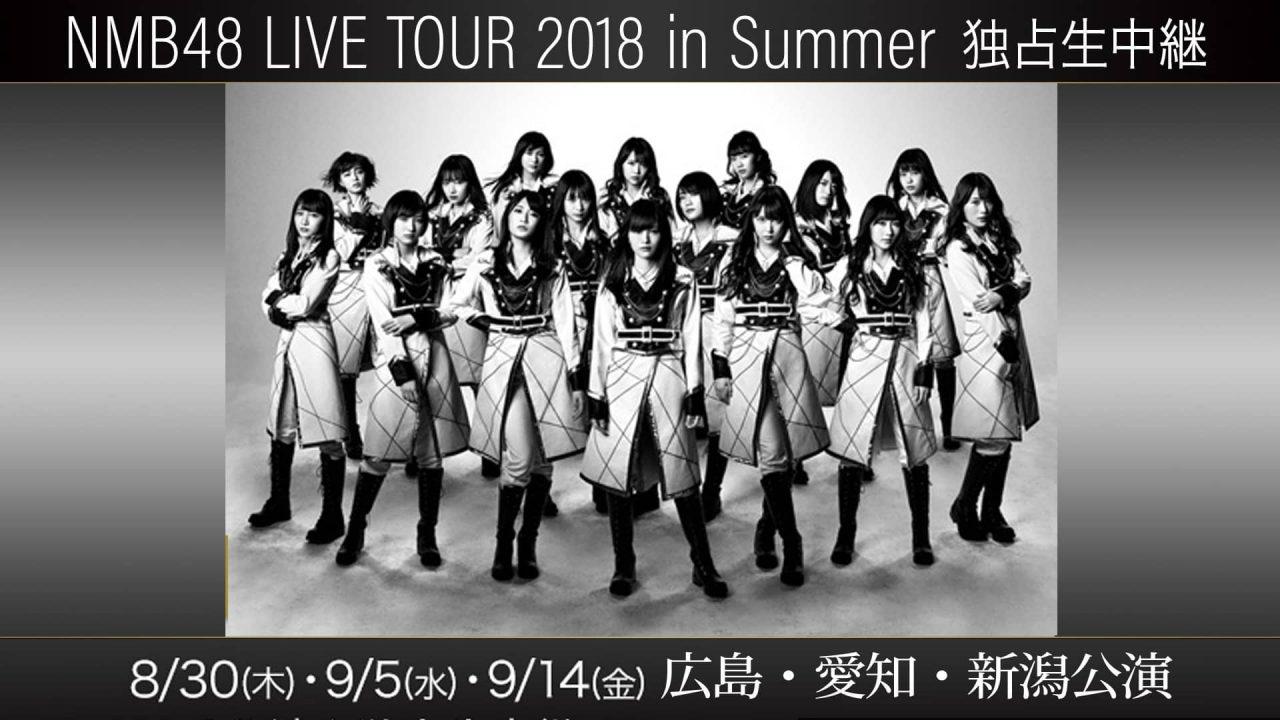 ニコ生「NMB48 LIVE TOUR 2018 in Summer 新潟公演(Team N)」独占生中継! [9/14 18:30~]