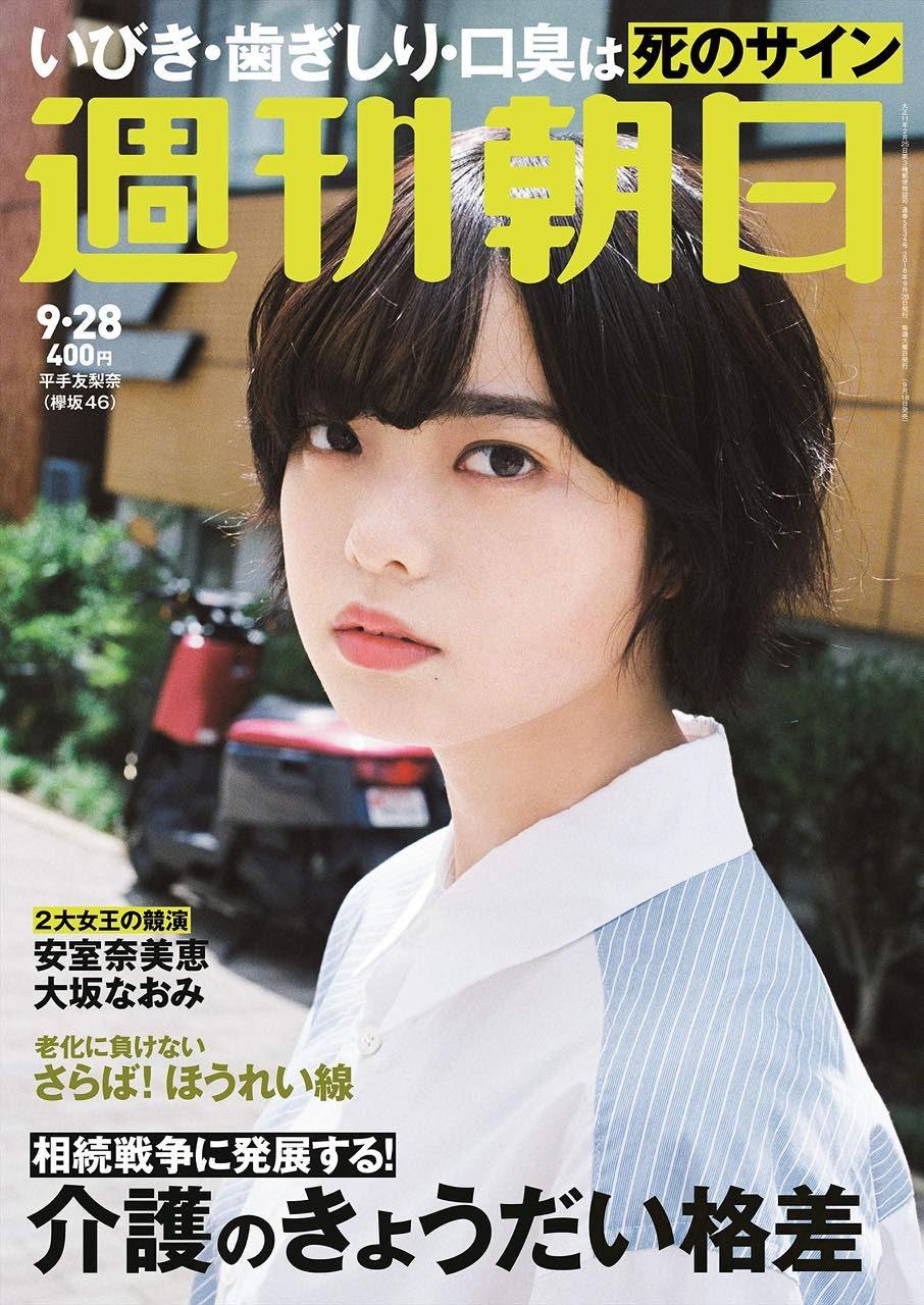 週刊朝日 2018年9月28日号