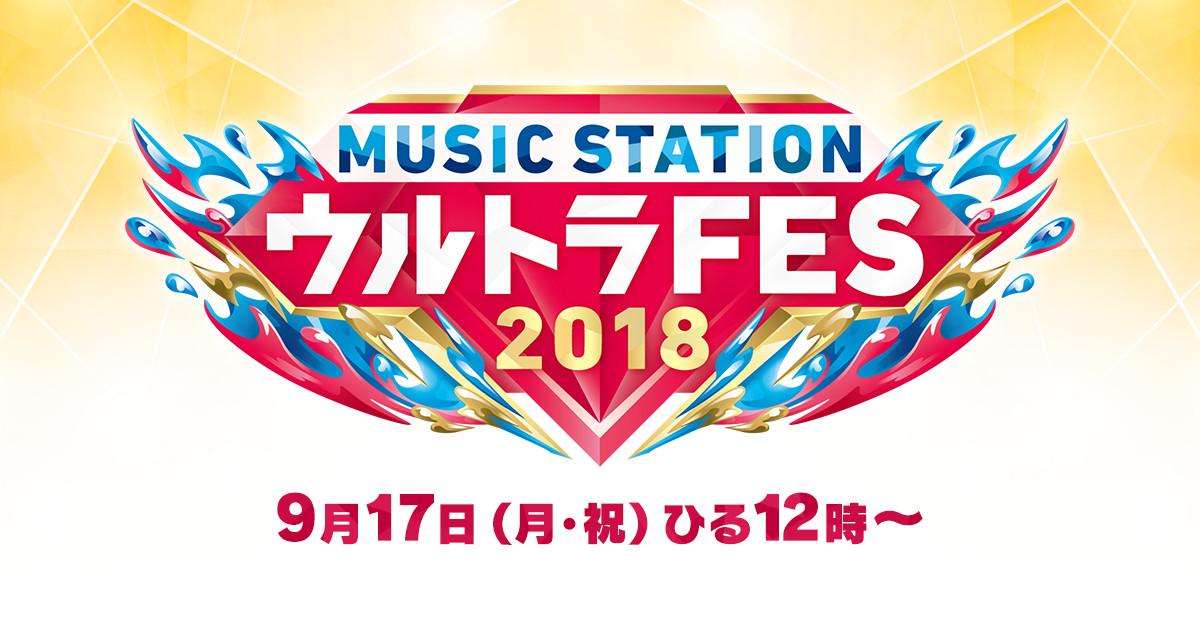 AKB48「MUSIC STATION ウルトラFES」名曲だらけの踊る10時間! [9/17 12:00~]