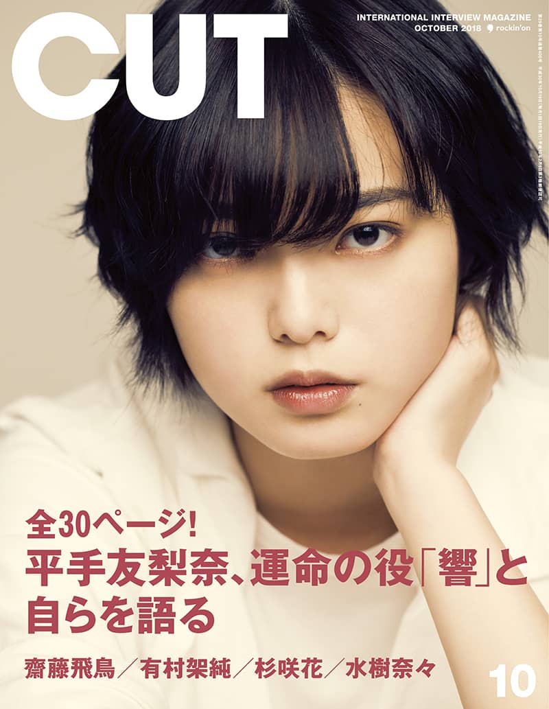 Cut 2018年10月号