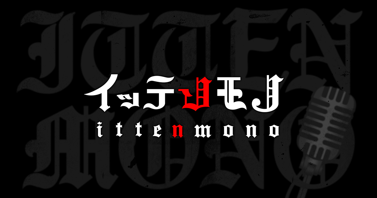 NGT48荻野由佳「イッテンモノ」総選挙1位を獲るために様々なことに挑戦! [9/19 24:15~]