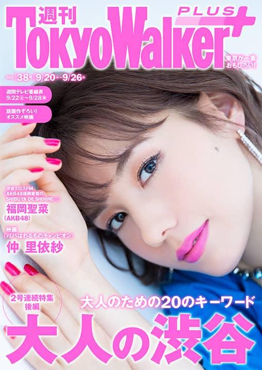 週刊 東京ウォーカー+ 2018年 No.38  [電子書籍]