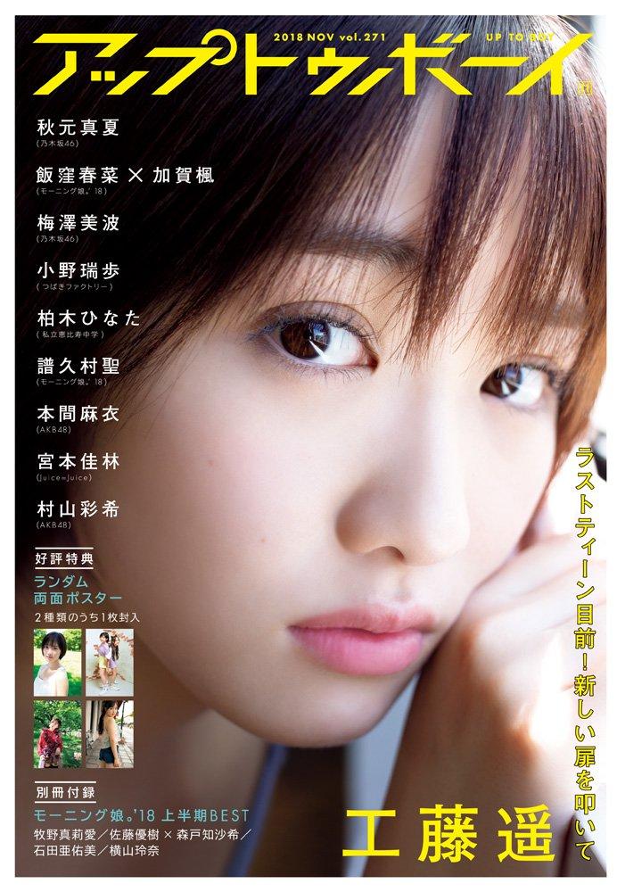 「アップトゥボーイ 2018年11月号」グラビア:AKB48村山彩希・本間麻衣 [9/22発売]