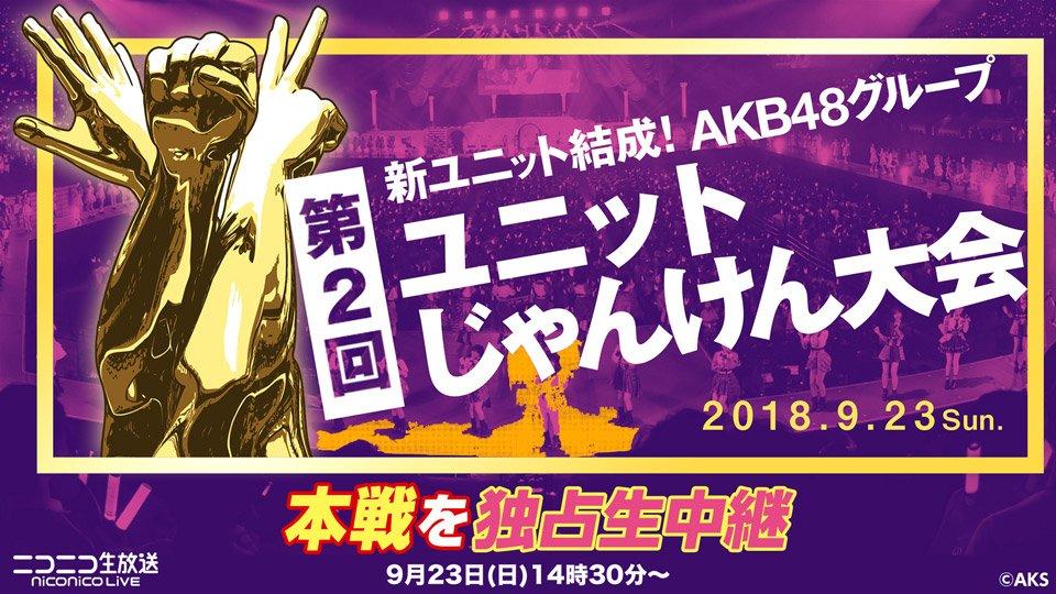 ニコ生「AKB48グループ 第2回ユニットじゃんけん大会 ~空気を読むな、心を読め!~ 独占生中継」 [9/23 14:30~]