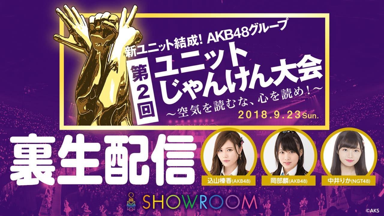 SHOWROOM「AKB48グループじゃんけん大会 裏生配信!」サブMC:込山榛香・岡部麟 [9/23 16:00〜]