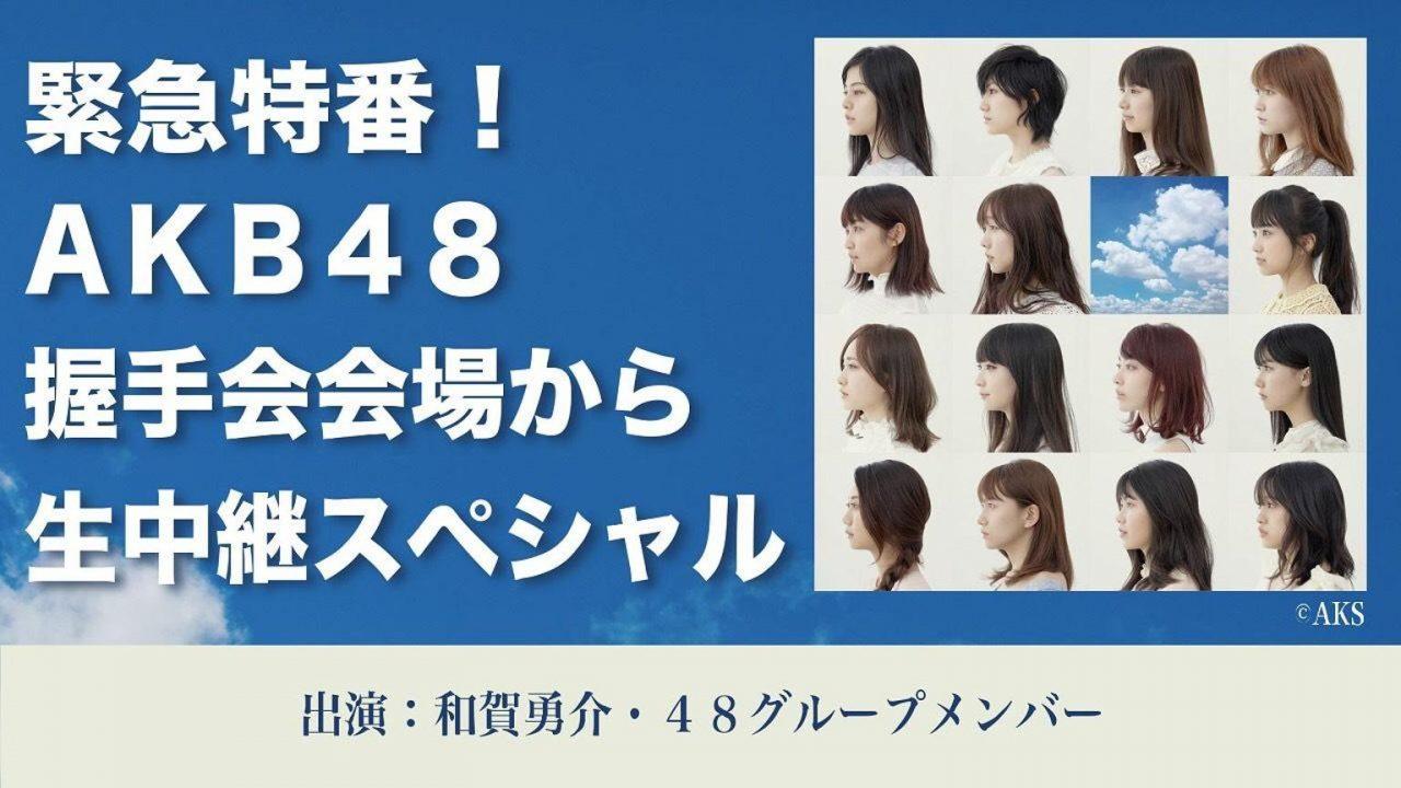 SHOWROOM「緊急特番!AKB48握手会会場から生中継スペシャル」 [9/24 17:30〜]