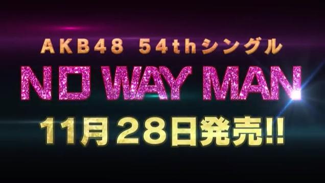 【予約開始】AKB48 54thシングル「NO WAY MAN」選抜メンバー23人発表!センターはIZ*ONE専任の宮脇咲良&矢吹奈子&本田仁美!