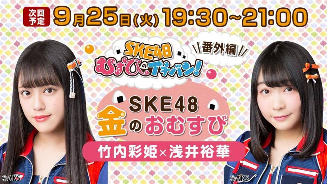 SHOWROOM「SKE48金のおむすび」出演:竹内彩姫・浅井裕華 [9/25 19:30~]