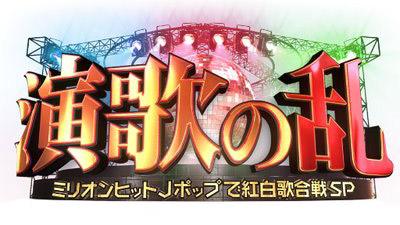SKE48須田亜香里「演歌の乱」ミリオンヒットJポップで紅白歌合戦! [9/25 20:54~]
