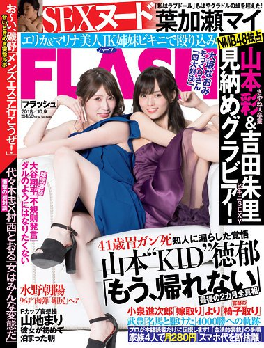 NMB48山本彩×吉田朱里「FLASH No.1486」表紙&グラビア掲載! [9/25発売]