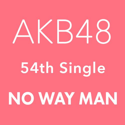 AKB48 54thシングル「NO WAY MAN」