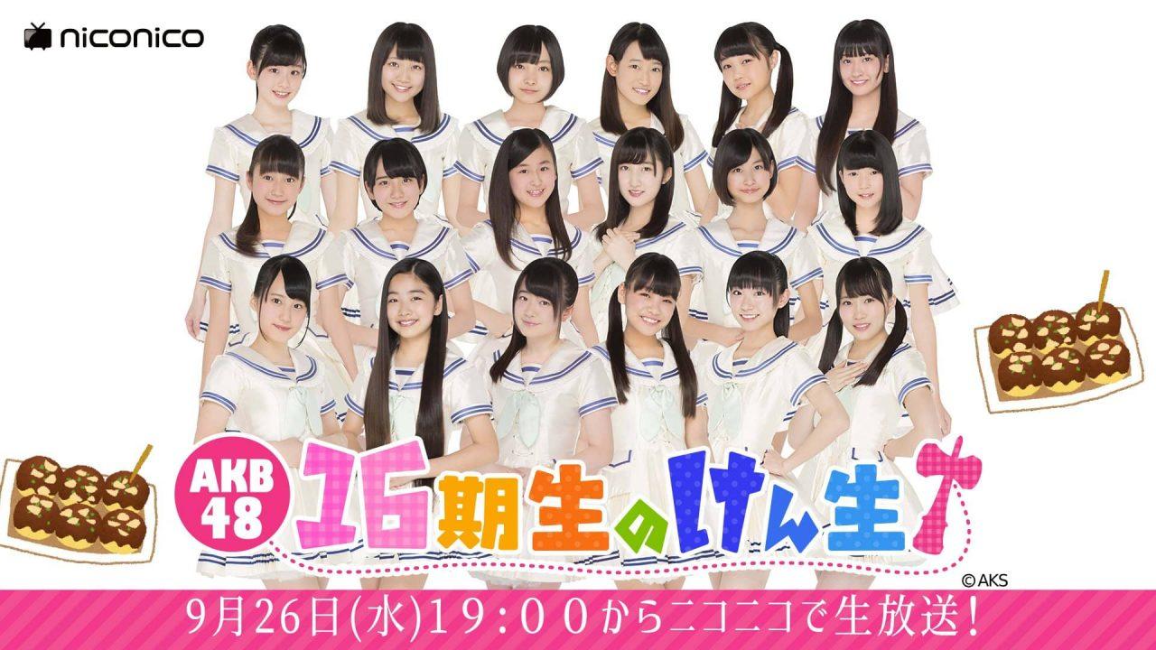 ニコ生「AKB48 16期生のけん生!」ご褒美たこ焼きパーティーの回 [9/26 19:00~]
