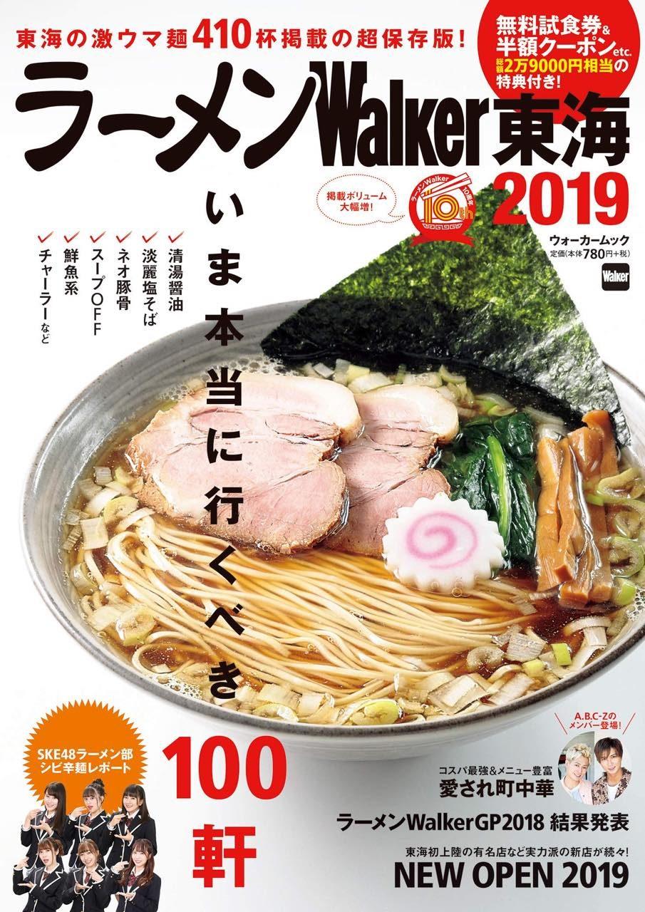 ラーメンWalker東海2019