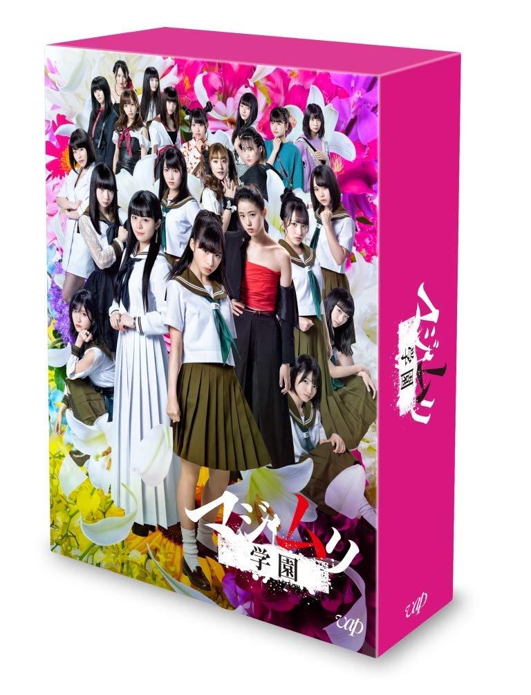 マジムリ学園 [DVD][Blu-ray]