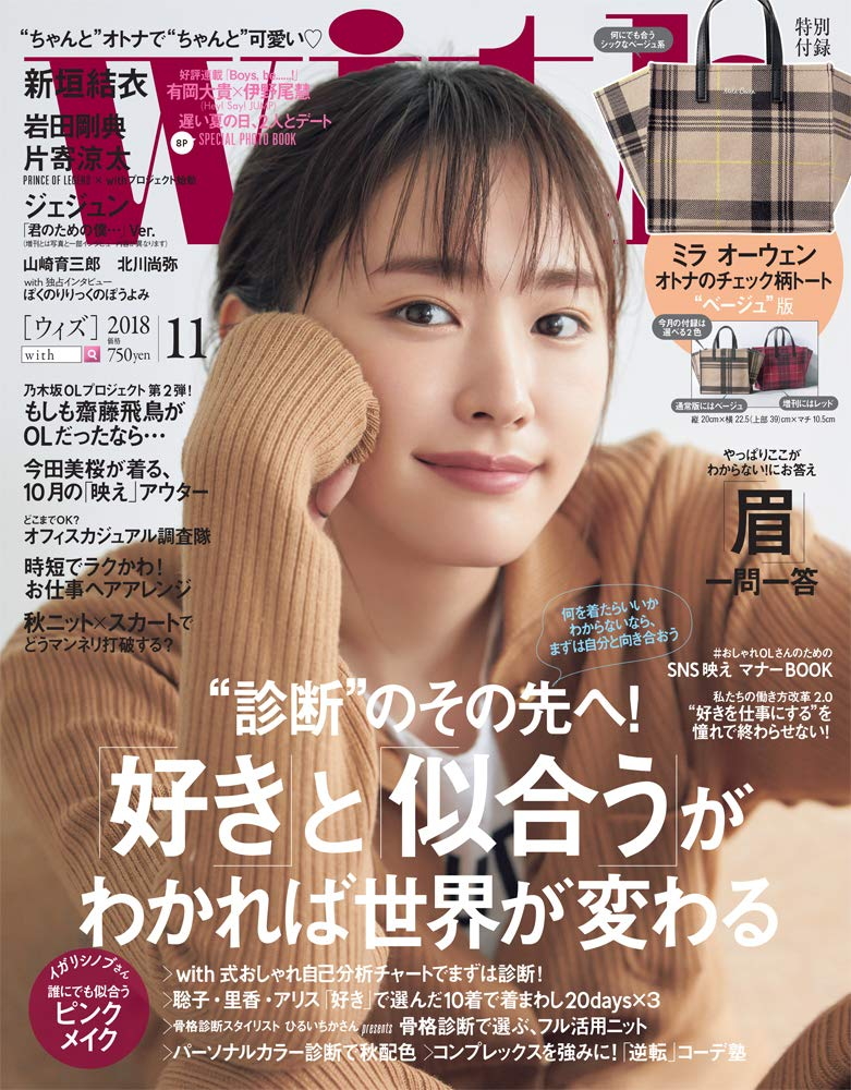 with(ウィズ) 2018年11月号
