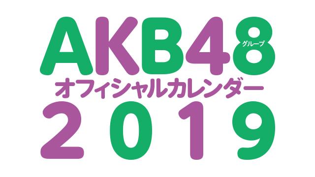 【予約開始】「AKB48グループ オフィシャルカレンダー2019」12/14発売決定!