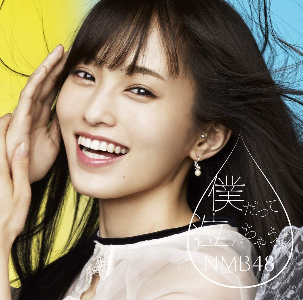 NMB48 19thシングル「僕だって泣いちゃうよ」