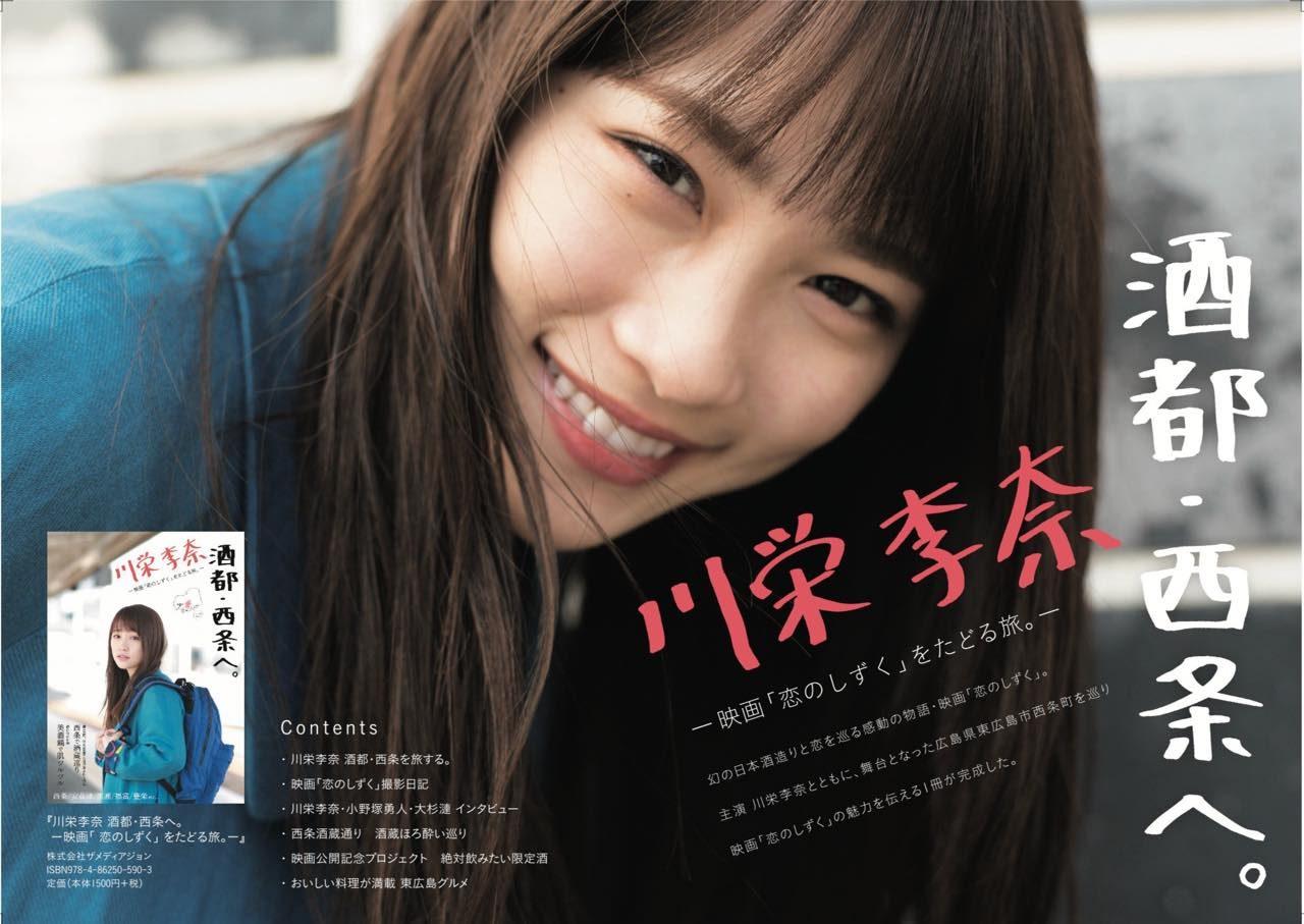 「川栄李奈 酒都・西条へ。」映画『恋のしずく』をたどる旅。 [10/6発売]