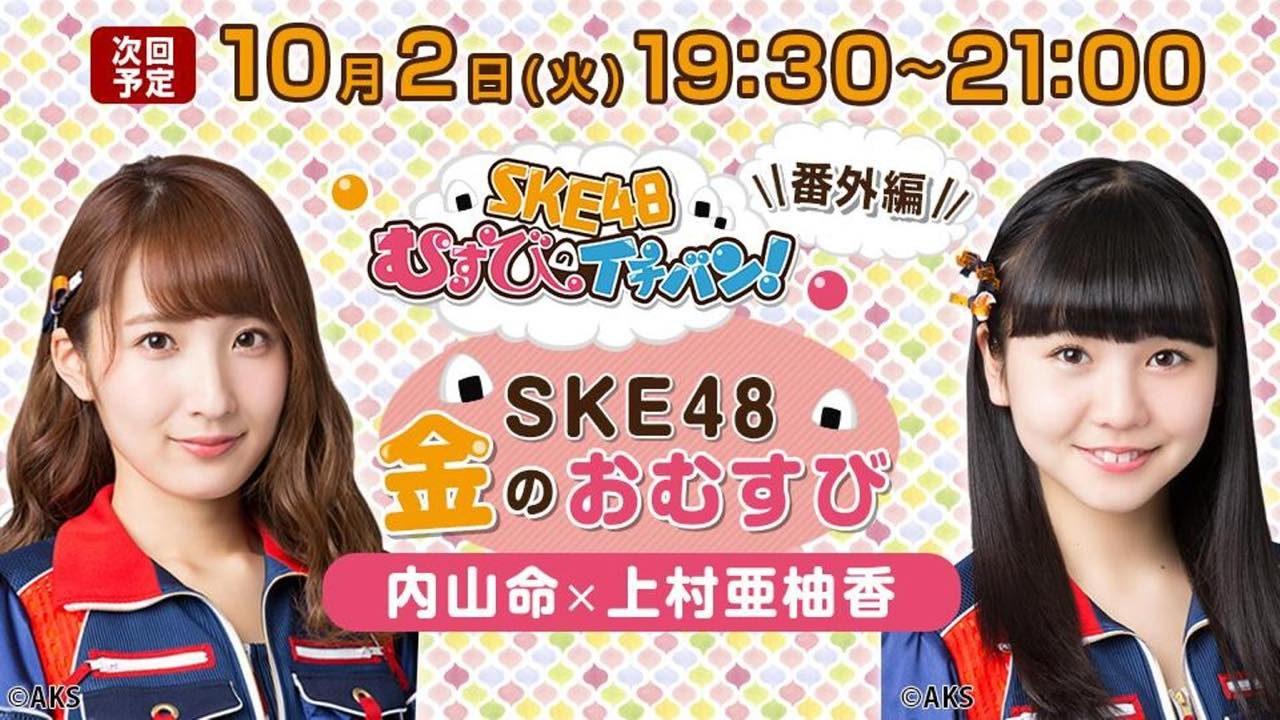 SHOWROOM「SKE48金のおむすび」出演:内山命・上村亜柚香 [10/2 19:30~]