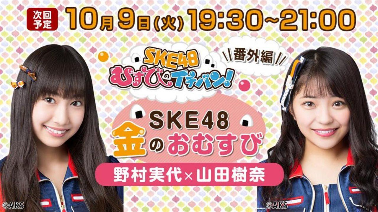 SHOWROOM「SKE48金のおむすび」出演:野村実代・山田樹奈 [10/9 19:30~]
