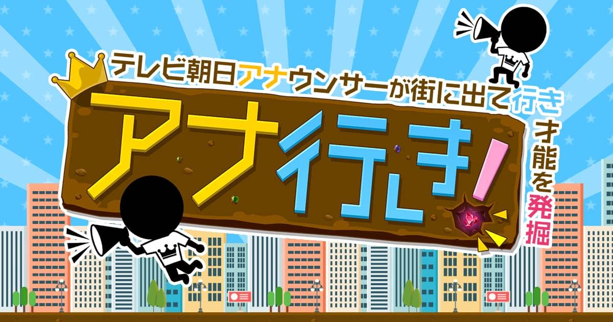 川栄李奈「アナ行き!」弘中アナが秋葉原で未来の歌うまスターを大捜索! [10/10 25:59~]
