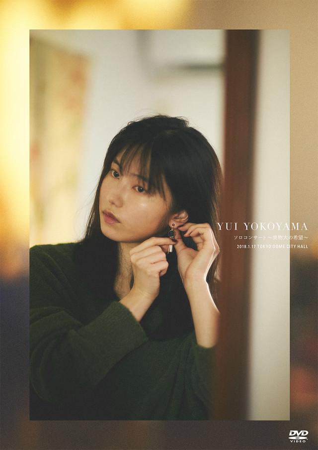 横山由依ソロコンサート ~実物大の希望~ [DVD][Blu-ray]
