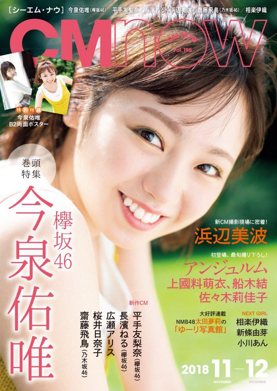 CM NOW (シーエム・ナウ) Vol.195 2018年11月号