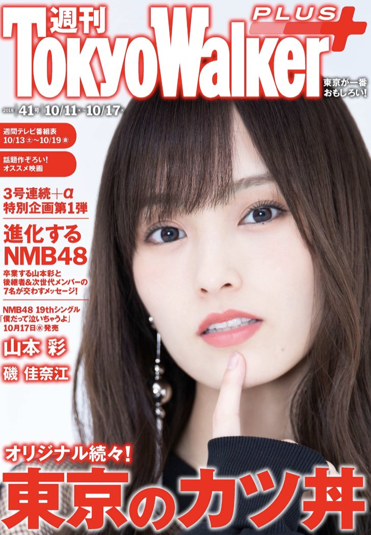 週刊 東京ウォーカー+ 2018年 No.41  [電子書籍]