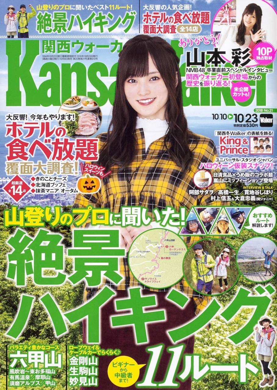 NMB48山本彩「関西ウォーカー 2018年10月23日号」表紙&インタビュー掲載! [10/9発売]