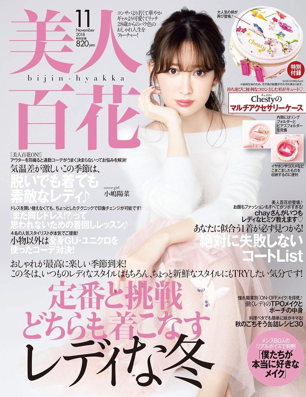 小嶋陽菜「美人百花 2018年11月号」表紙掲載! [10/12発売]