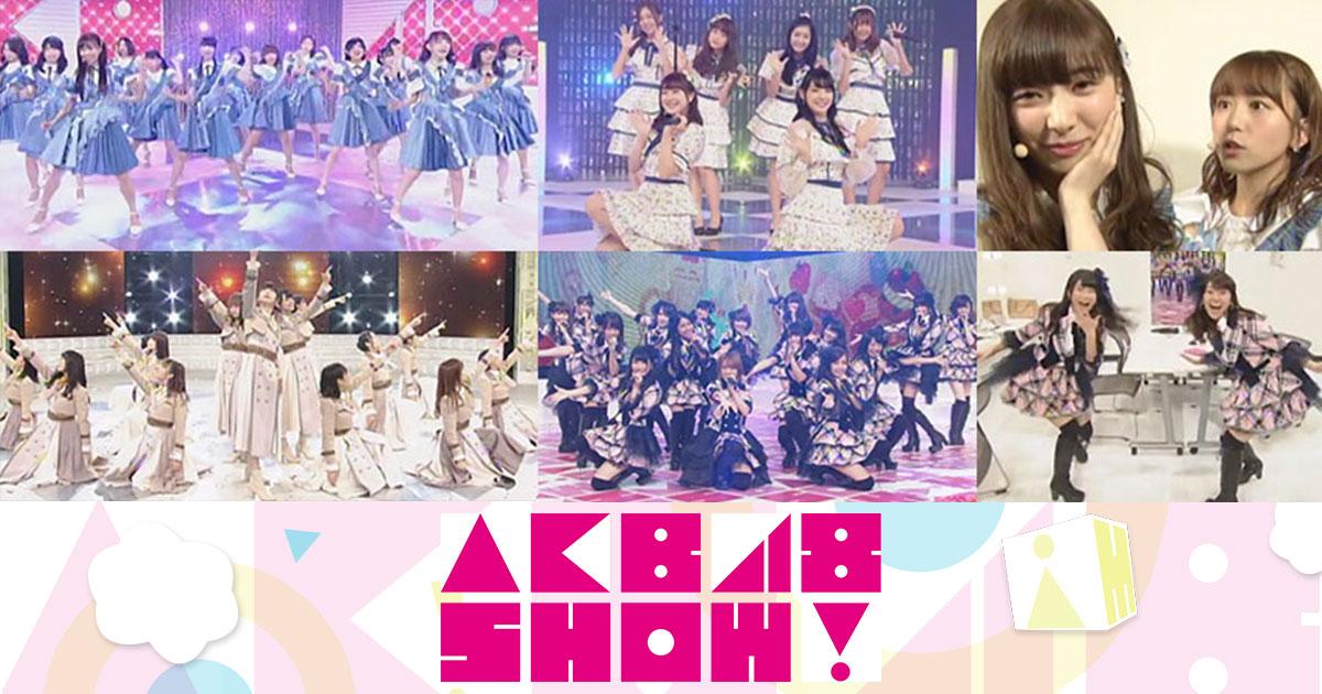 「AKB48SHOW!」#201:STUチャリティーコンサートに密着! ほか [10/21 22:50~]