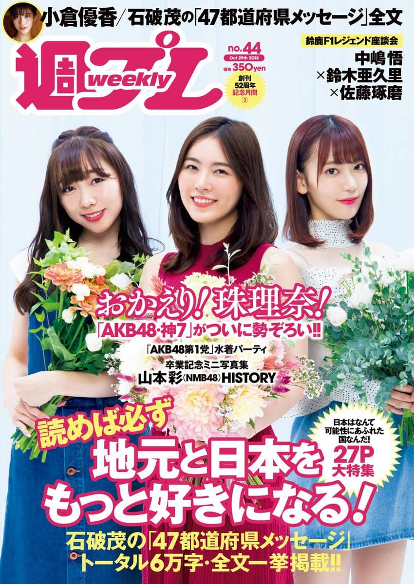 週刊プレイボーイ No.44 2018年10月29日号