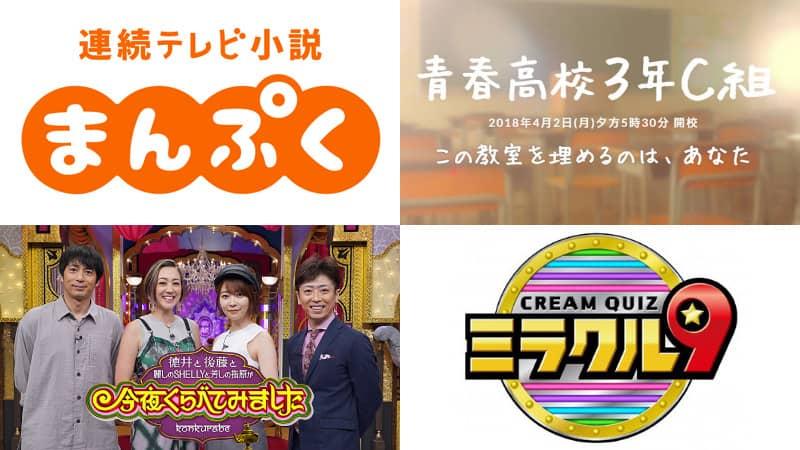 2018年10月17日(水)のテレビ出演・リリース情報