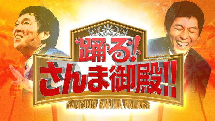 AKB48 向井地美音出演、超豪華有名人の聖夜祭「超踊る!さんま御殿!! 4時間SP」